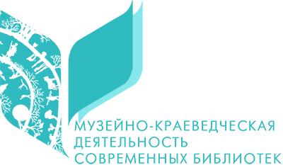 Логотип конференции «Музейно-краеведческая деятельность современных библиотек»